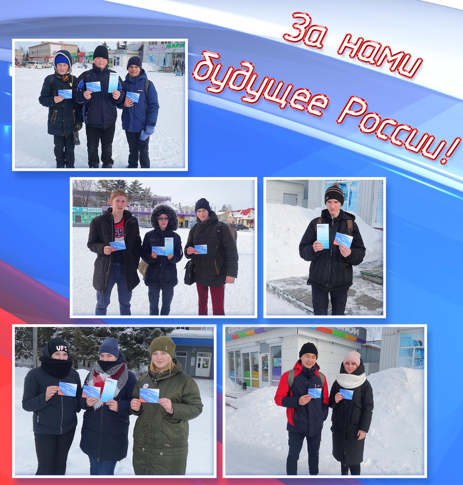 За нами будущее России