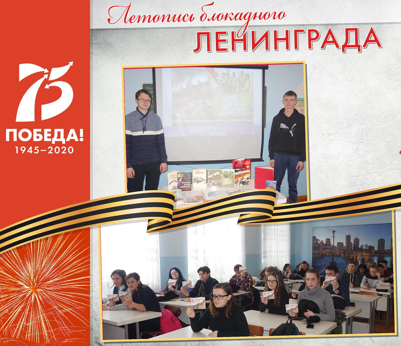 Летопись блокадного Ленинграда