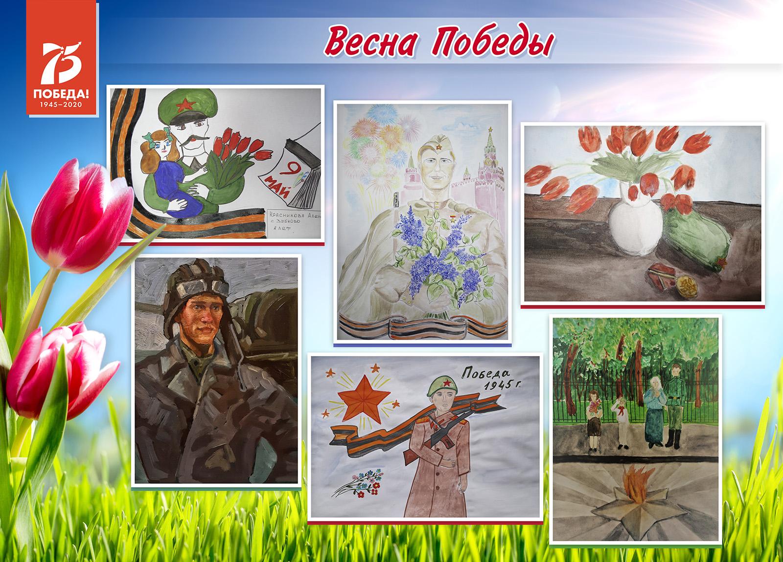 Итоги районного конкурса «Весна Победы»