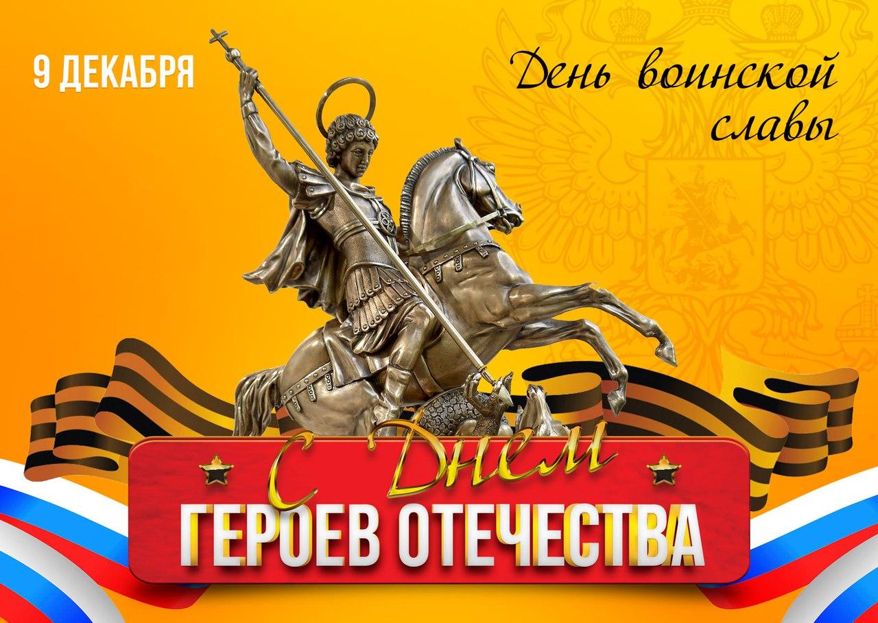 Областная онлайн-викторина, посвященная Дню Героев Отечества