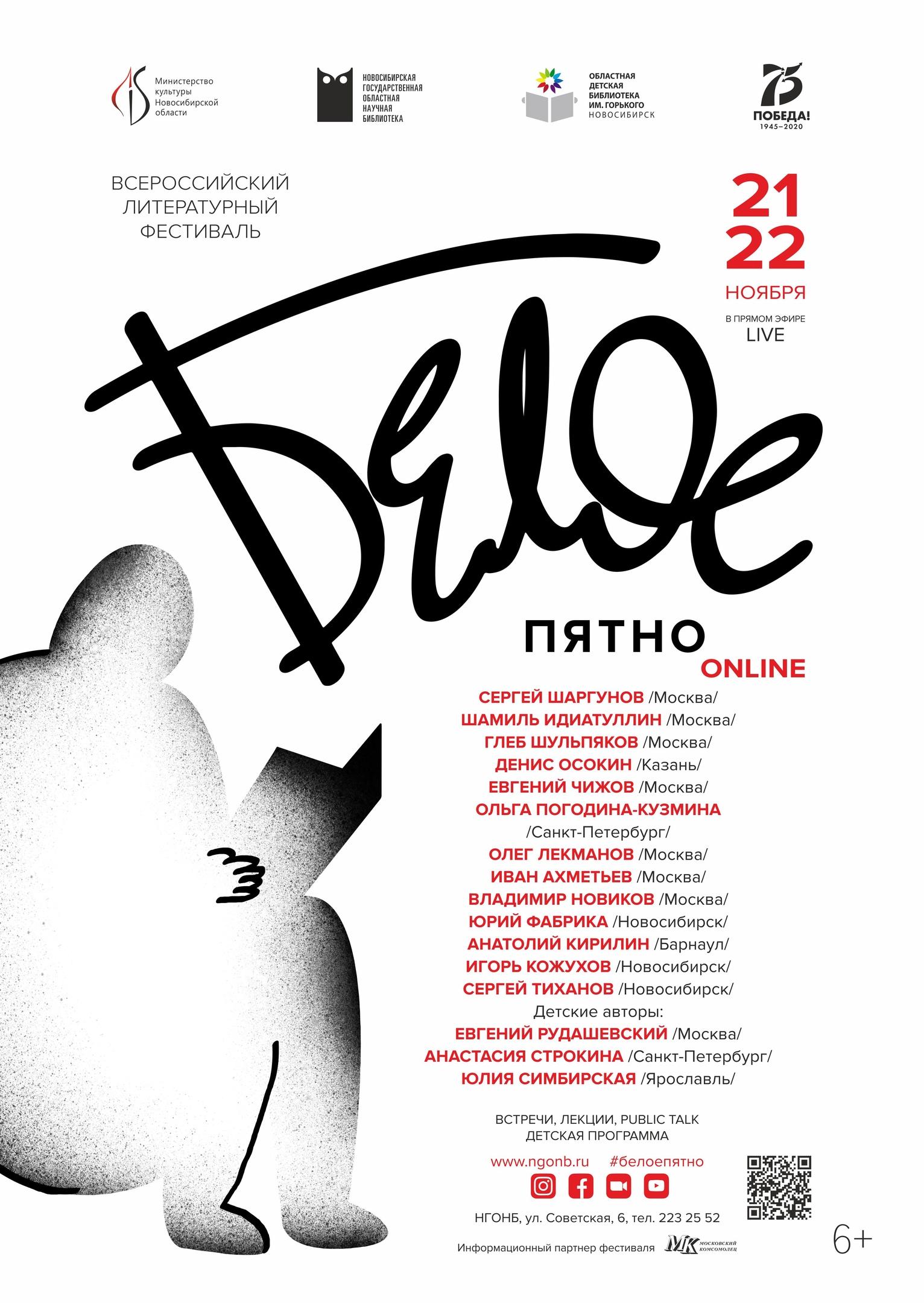 Всероссийский литературный фестиваль «Белое пятно» пройдет в Новосибирске!