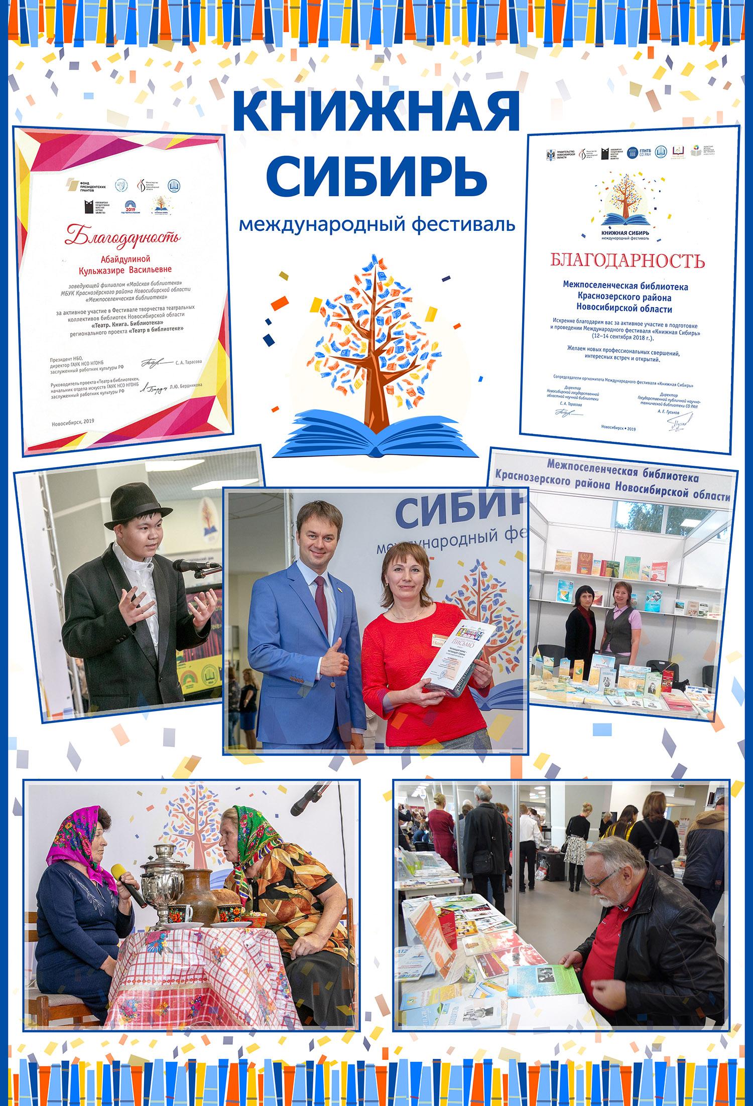 Книжная Сибирь 2019