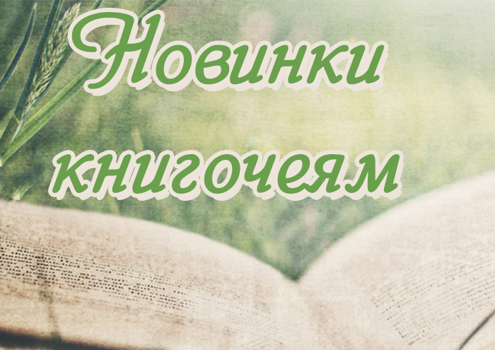 Новинки книгочеям