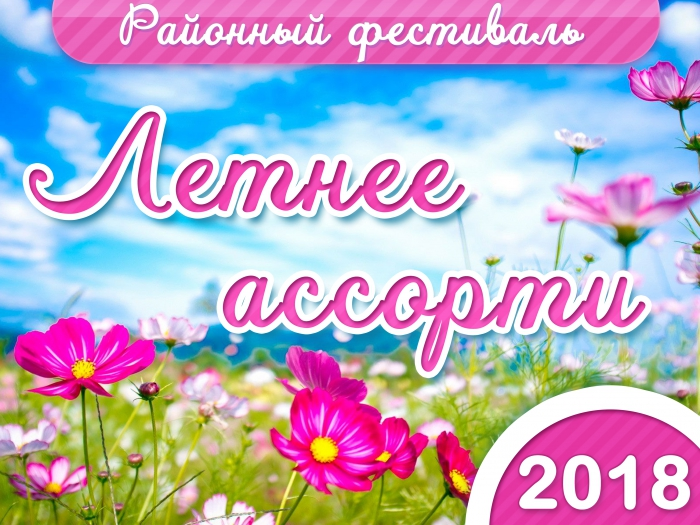 Фестиваль «Летнее ассорти»