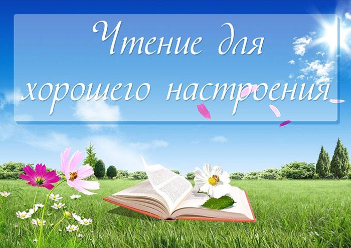 Чтение для хорошего настроения