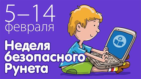 Безопасный Интернет – детям