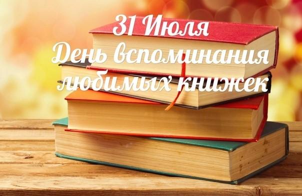 День вспоминания любимых книг