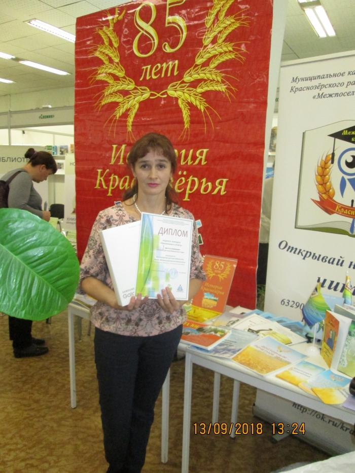 Призовое место Краснозерской детской библиотеки