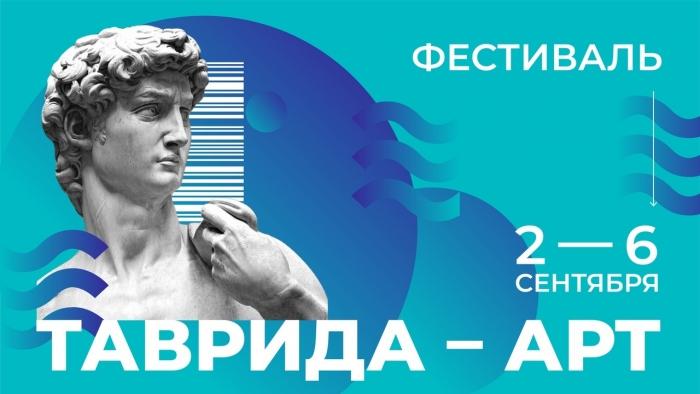 Фестиваль фестивалей «Таврида-АРТ»